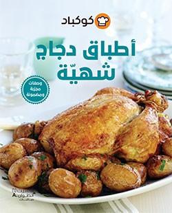أطباق دجاج شهيّة