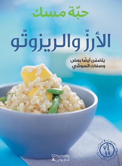 الأرزّ والريزوتّو