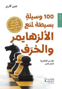 100 وسيلة بسيطة لمنع الألزهايمر والخرف