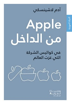 Apple من الداخل