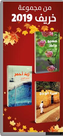 Hachette Antoine Fall Books
