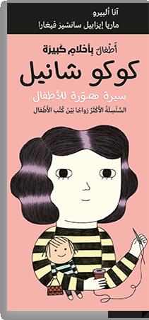 Coco Chanel Arabic