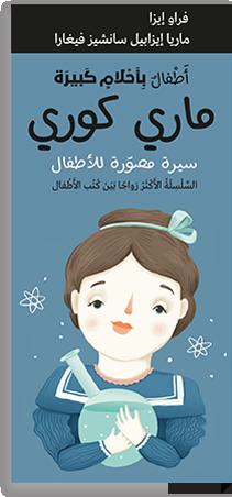 Marie Curie Arabic