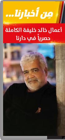 Hachette Antoine Khaled khalifa