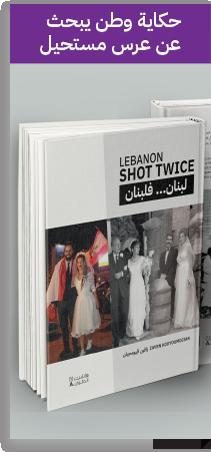 Hachette Antoine Zaven Lebanon Shot Twice